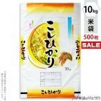 米袋 ポリポリ ネオブレス こしひかり みかづき 10kg用 1ケース(500枚入) MP-5531