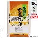 米袋 ポリポリ ネオブレス 静岡産こしひかり 富岳 10kg用 1ケース(500枚入) MP-5550