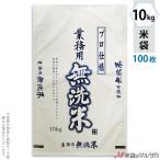 米袋 ポリポリ ネオブレス 業務用無洗米 和紙調 プロ仕様 10kg用 100枚セット MP-5902