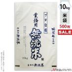 米袋 ポリポリ ネオブレス 業務用無洗米 和紙調 プロ仕様 10kg用 1ケース(500枚入) MP-5902