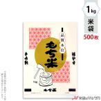 米袋 ポリ乳白 もち米 月と杵 1kg用 1ケース(500枚入) P-01185 [改]