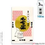米袋 ポリ乳白 もち米 月と杵 3kg用 100枚セット P-01185