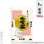 米袋 ポリ乳白 もち米 月と杵 3kg用 1ケース(500枚入) P-01185