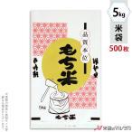 米袋 ポリ乳白 もち米 月と杵 5kg用 1ケース(500枚入) P-01185