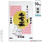 米袋 ポリ乳白 もち米 月と杵 10kg用 100枚セット P-01185
