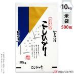 米袋 ポリ乳白 こしひかり D 10kg用 1ケース(500枚入) P-01400