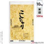米袋 ポリ乳白 こしひかり C 10kg用 1ケース(500枚入) P-01800