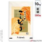 米袋 ポリ乳白 こしひかり 豊穣 10kg用 1ケース(500枚入) P-01890