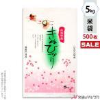 米袋 ポリコート きぬひかり 花太鼓 5kg用 1ケース(500枚入) PC-0240