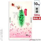 米袋 ポリコート きぬひかり 花太鼓 10kg用 1ケース(500枚入) PC-0240