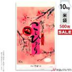米袋 ポリコート 新潟産こしひかり 梅二輪 10kg用 1ケース(500枚入) PC-0380