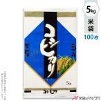 米袋 ポリコート コシヒカリ 菱形 5kg用 100枚セット PC-0420
