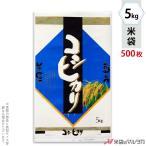 米袋 ポリコート コシヒカリ 菱形 5kg用 1ケース(500枚入) PC-0420