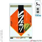 米袋 ポリコート ヒノヒカリ 菱形 5kg用 100枚セット PC-0490