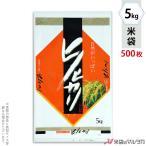 米袋 ポリコート ヒノヒカリ 菱形 5kg用 1ケース(500枚入) PC-0490