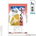 米袋 ポリ マイクロドット 北海道産ふっくりんこ そよかぜ 5kg用 100枚セット PD-0004 [改]