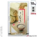 米袋 ポリ マイクロドット こしひかり 振舞 10kg用 1ケース(500枚入) PD-0007 [改]