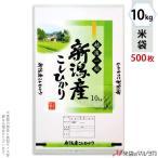 米袋 ポリ マイクロドット 新潟産こしひかり かやぶき 10kg用 1ケース(500枚入) PD-0045