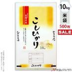 米袋 ポリ マイクロドット こしひかり 郷里 10kg用 1ケース(500枚入) PD-0046