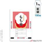 米袋 ポリ乳白 マイクロドット もち米 花福 1kg用 100枚セット PD-0058