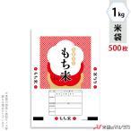 米袋 ポリ乳白 マイクロドット もち米 花福 1kg用 1ケース(500枚入) PD-0058