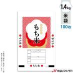 米袋 ポリ乳白 マイクロドット もち米 花福 1.4kg用 100枚セット PD-0058