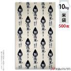 米袋 ポリ乳白 マイクロドット 無洗米業務用 しずく・紺 10kg用 1ケース(500枚入) PD-1130