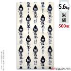 米袋 ポリ乳白 マイクロドット 無洗米業務用 しずく・紺 5.6kg用 1ケース(500枚入) PD-1130