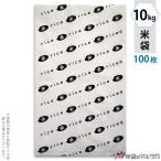 米袋 ポリ乳白 マイクロドット 業務用 米・RICE黒 10kg用 100枚セット PD-1240