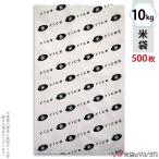 米袋 ポリ乳白 マイクロドット 業務用 米・RICE黒 10kg用 1ケース(500枚入) PD-1240