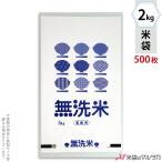 米袋 ポリ乳白 マイクロドット 業務用 無洗米 グリーン 2kg用 1ケース(500枚入) PD-1390