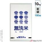 米袋 ポリ乳白 マイクロドット 業務用 無洗米 グリーン 10kg用 100枚セット PD-1390