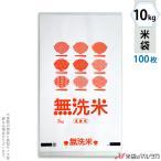 米袋 ポリ乳白 マイクロドット 業務用 無洗米 ネイビー 10kg用 100枚セット PD-1400