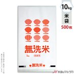 米袋 ポリ乳白 マイクロドット 業務用 無洗米 ネイビー 10kg用 1ケース(500枚入) PD-1400
