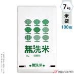 米袋 ポリ乳白 マイクロドット 業務用 無洗米 オレンジ 7kg用 100枚セット PD-1410