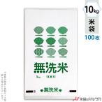 米袋 ポリ乳白 マイクロドット 業務用 無洗米 オレンジ 10kg用 100枚セット PD-1410