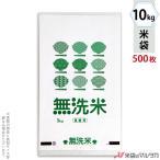 米袋 ポリ乳白 マイクロドット 業務用 無洗米 オレンジ 10kg用 1ケース(500枚入) PD-1410