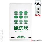 米袋 ポリ乳白 マイクロドット 業務用 無洗米 オレンジ 5.6kg用 1ケース(500枚入) PD-1410