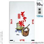 米袋 ポリ乳白 マイクロドット もち米 せいろ 10kg用 100枚セット PD-4100