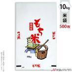 米袋 ポリ乳白 マイクロドット もち米 せいろ 10kg用 1ケース(500枚入) PD-4100