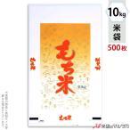 米袋 ポリ乳白 マイクロドット もち米 宝尽くし 10kg用 1ケース(500枚入) PD-4110