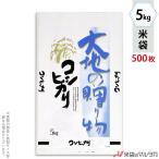 米袋 エコマル コシヒカリ 大地の贈り物 5kg用 1ケース(500枚入) PE-9100