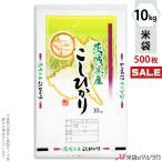 米袋 ポリ ストライト 茨城産こしひかり 筑波山 10kg用 1ケース(500枚入) PS-0014