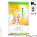 米袋 ポリ ストライト 千葉産こしひかり こがね大地 10kg用 1ケース(500枚入) PS-0015