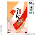 米袋 ラミ センターシール こしひかり 華流 10kg用 100枚セット SN-2240