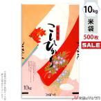 米袋 ラミ センターシール こしひかり 華流 10kg用 1ケース(500枚入) SN-2240