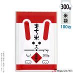 米袋 ラミ もち米 招きうさぎ(少量パック) 300g用 100枚セット T-01009