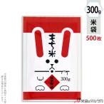 米袋 ラミ もち米 招きうさぎ(少量パック) 300g用 1ケース(500枚入) T-01009