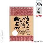 米袋 ラミ うちの田んぼで穫れた米(少量パック) 300g用 1ケース(500枚入) T-01010