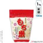 米袋 ラミ イージーカットスタンド もち米 祝いうた 1kg用 100枚セット TE-1120